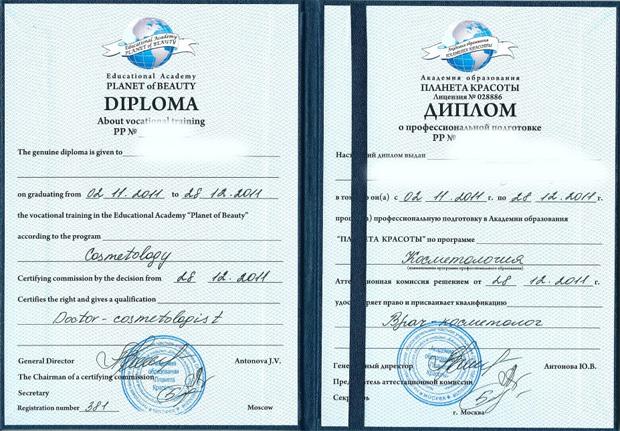Сертификаты Диплом косметолога